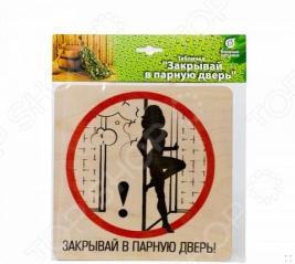 Табличка Банные штучки «Закрывай в парную дверь»