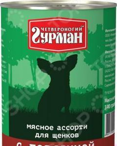 Корм консервированный для щенков Четвероногий Гурман «Мясное ассорти с говядиной»