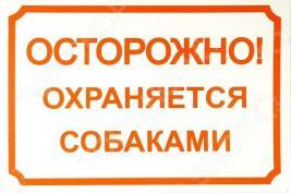 Табличка предупреждающая Darell «Осторожно, охраняется собаками» RP0014
