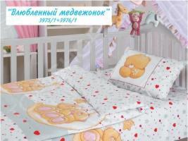 Детский комплект постельного белья Облачко «Влюбленный медвежонок»