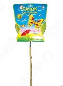 Сачок для бабочек 1 TOY Т52752. В ассортименте