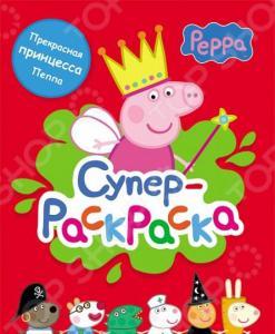 Свинка Пеппа. Суперраскраска