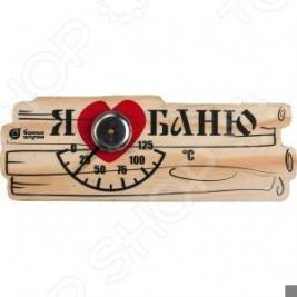 Термометр для бани и сауны Банные штучки «Я люблю баню»