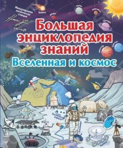 Вселенная и космос. Большая энциклопедия знаний