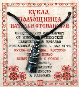 Амулет «Кукла-помощница Натальи Степановой»