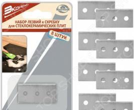 Набор лезвий для скребка по стеклокерамике Мультидом MS58-174