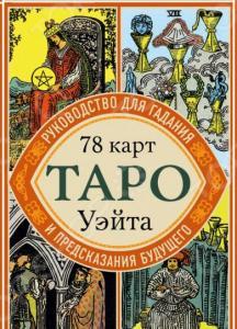 Карты для гаданий «Таро Уэйта»