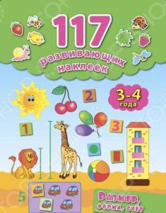 Математика для малышей Феникс 9785222257708