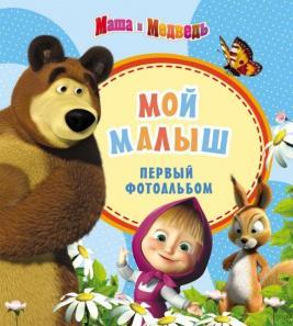 Маша и медведь. Фотоальбом. Мой малыш